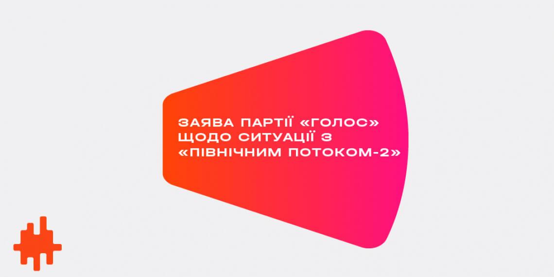 Заява партії «Голос» щодо ситуації з «Північним потоком-2»