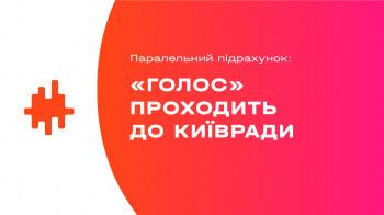 Паралельний підрахунок: «Голос» проходить до Київради