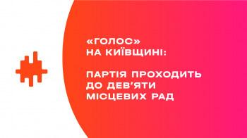 «Голос» на Київщині: партія проходить до дев'яти місцевих рад