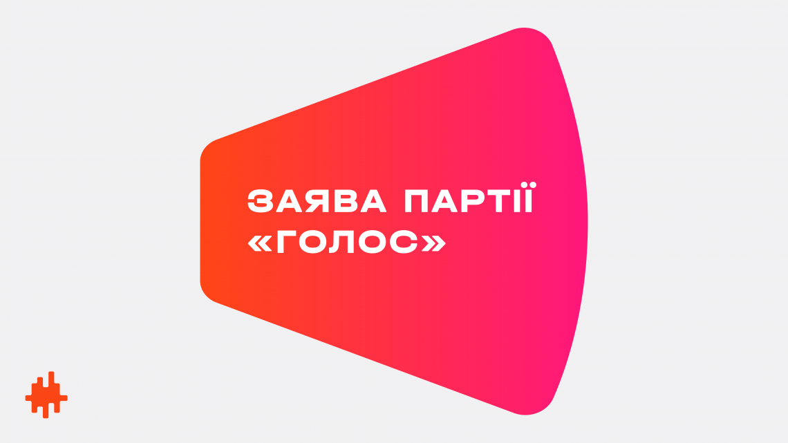 Заява партії «Голос»