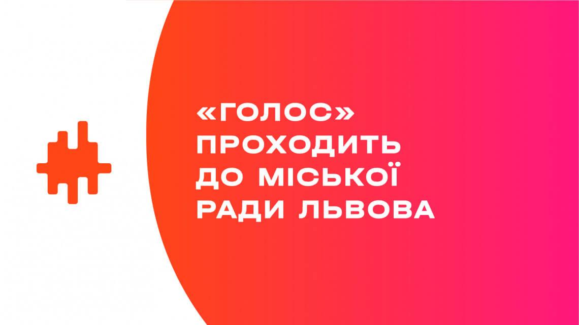 Екзит-поли Львова: «Голос» проходить до міської ради