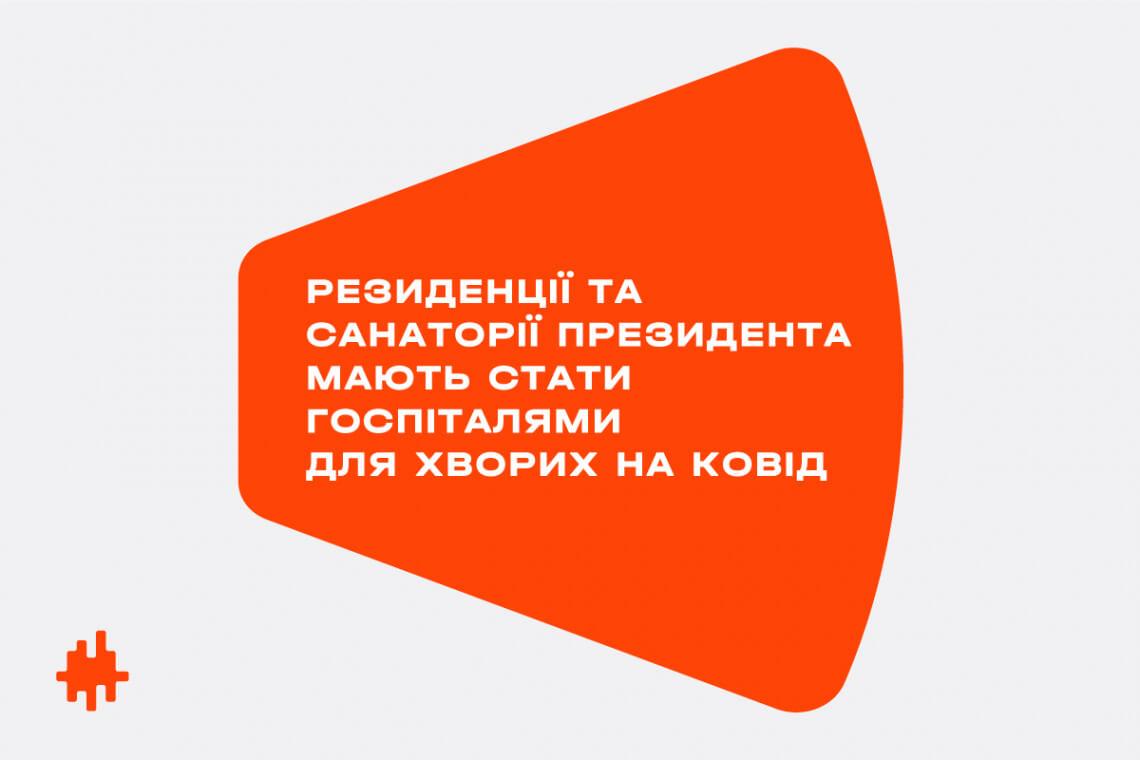 «Голос» вимагає передати президентські резиденції і санаторії під госпіталі для хворих на COVID-19