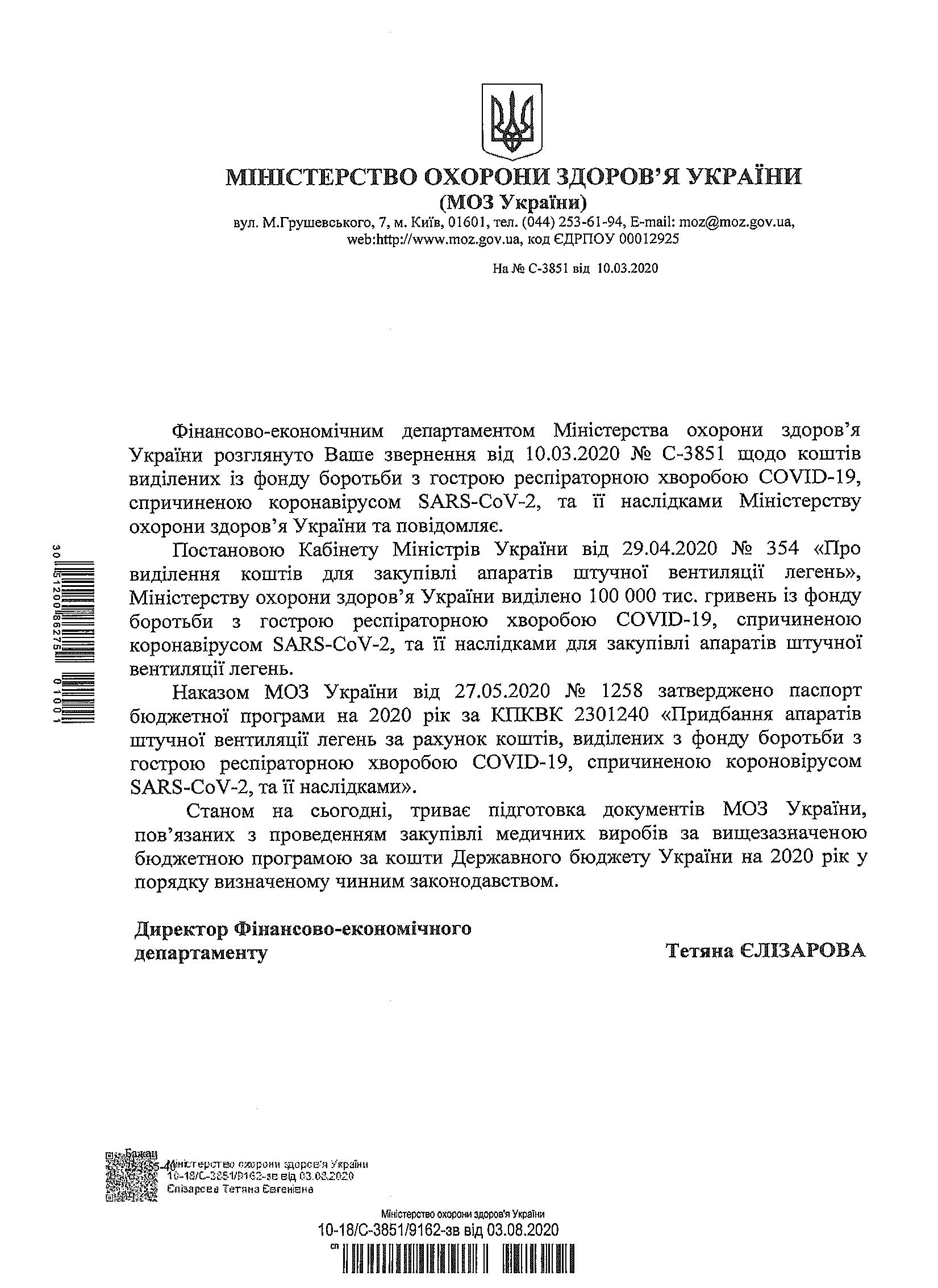 документ №9162_0_10-20 id1013801.jpg