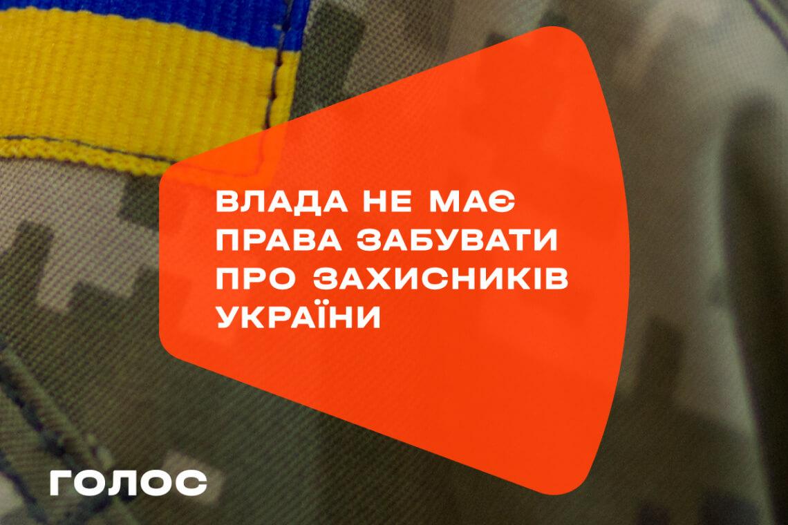 Влада не має права забувати про захисників України. Влада має добиватися перемоги України