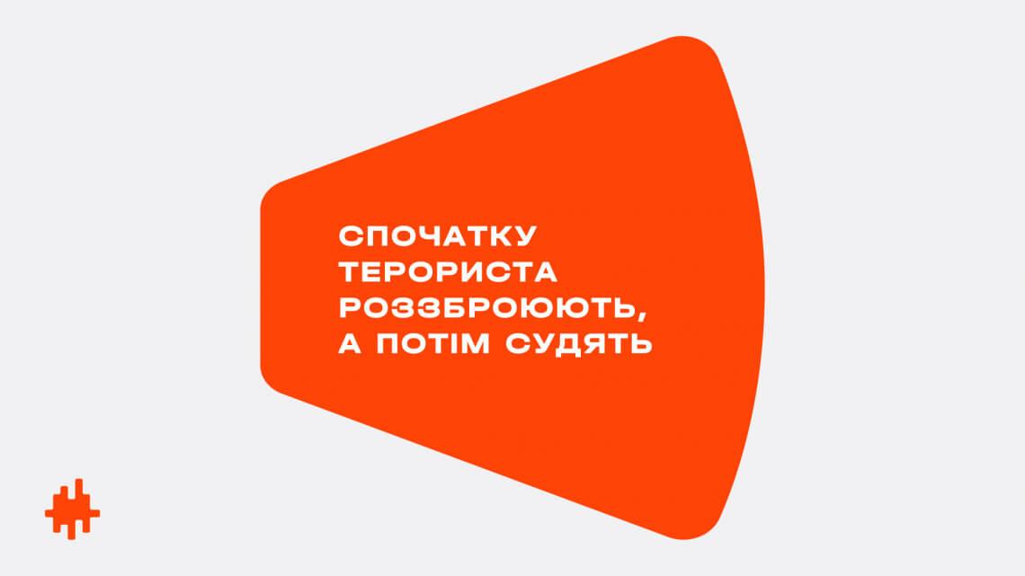Заява «Голосу» щодо санкцій: спочатку терориста роззброюють, а потім судять