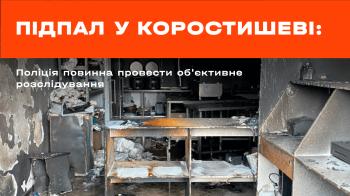 Поліція повинна провести об'єктивне розслідування підпалу приміщення нашого партійця у Коростишеві, — Леся Василенко
