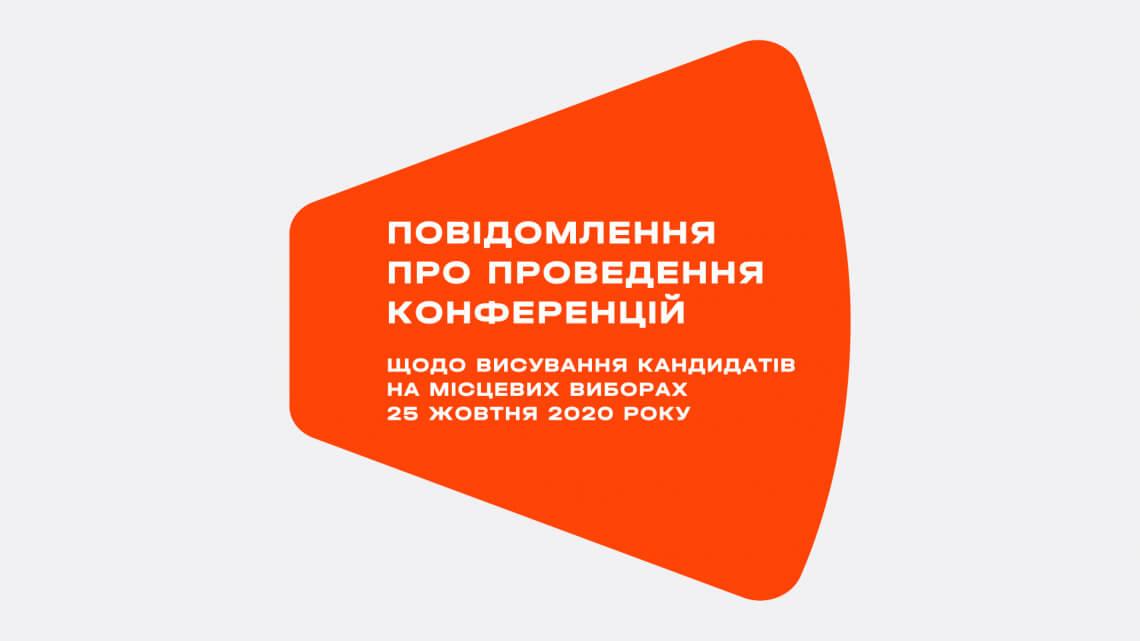 До уваги всіх учасників виборчого процесу місцевих виборів 25 жовтня 2020 року, представників засобів масової інформації та інших зацікавлених осіб!