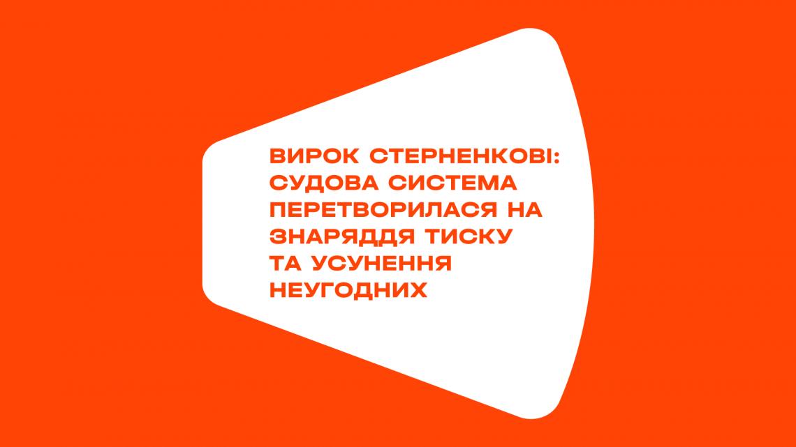 Вирок Стерненкові: судова система перетворилася на знаряддя тиску