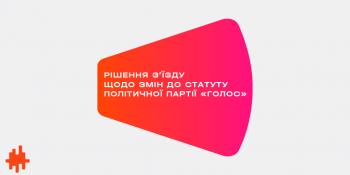 З'їзд «Голосу» затвердив зміни до Статуту партії