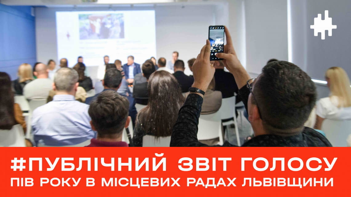 Публічний звіт «Голосу». Пів року в місцевих радах Львівщини