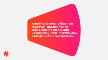 Підтримка Кримської платформи: резолюцію «Голосу» схвалив Альянс європейських ліберал-демократів