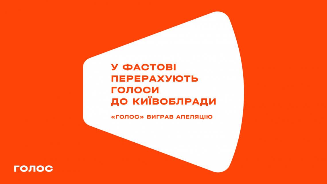 У Фастові перерахують голоси до Київоблради — «Голос» виграв апеляцію