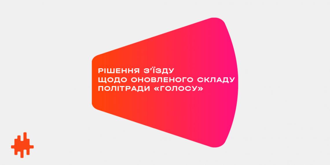 З'їзд партії «Голос» проголосував за оновлений склад Політичної ради партії «Голос»