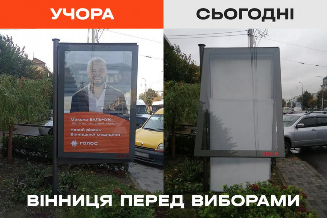 У Вінниці крадуть сітілайти «Голосу»