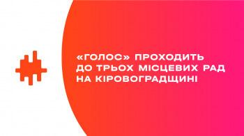 «Голос» проходить до трьох місцевих рад на Кіровоградщині