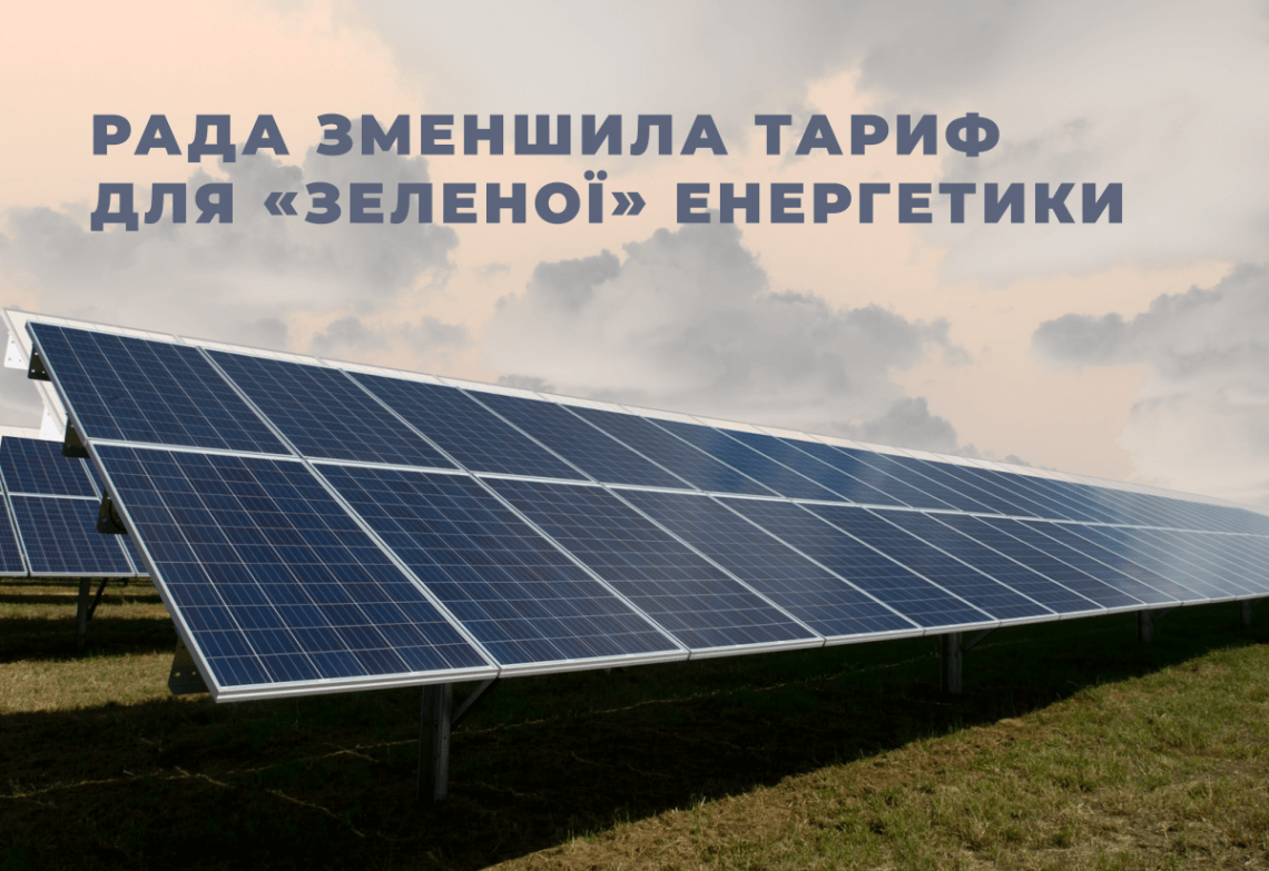 Рада знизила тарифи для «зеленої» енергетики, — Інна Совсун пояснює новий закон