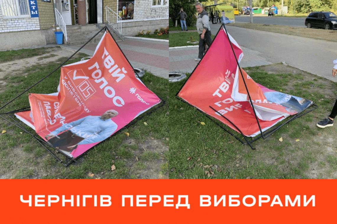 У Чернігові ламають і крадуть банери «Голосу»