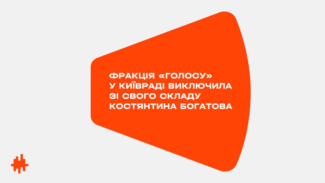 Фракція «Голосу» у Київраді виключила зі свого складу Костянтина Богатова