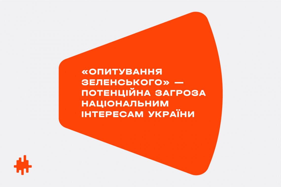 «Опитування Зеленського» – потенційна загроза національним інтересам України