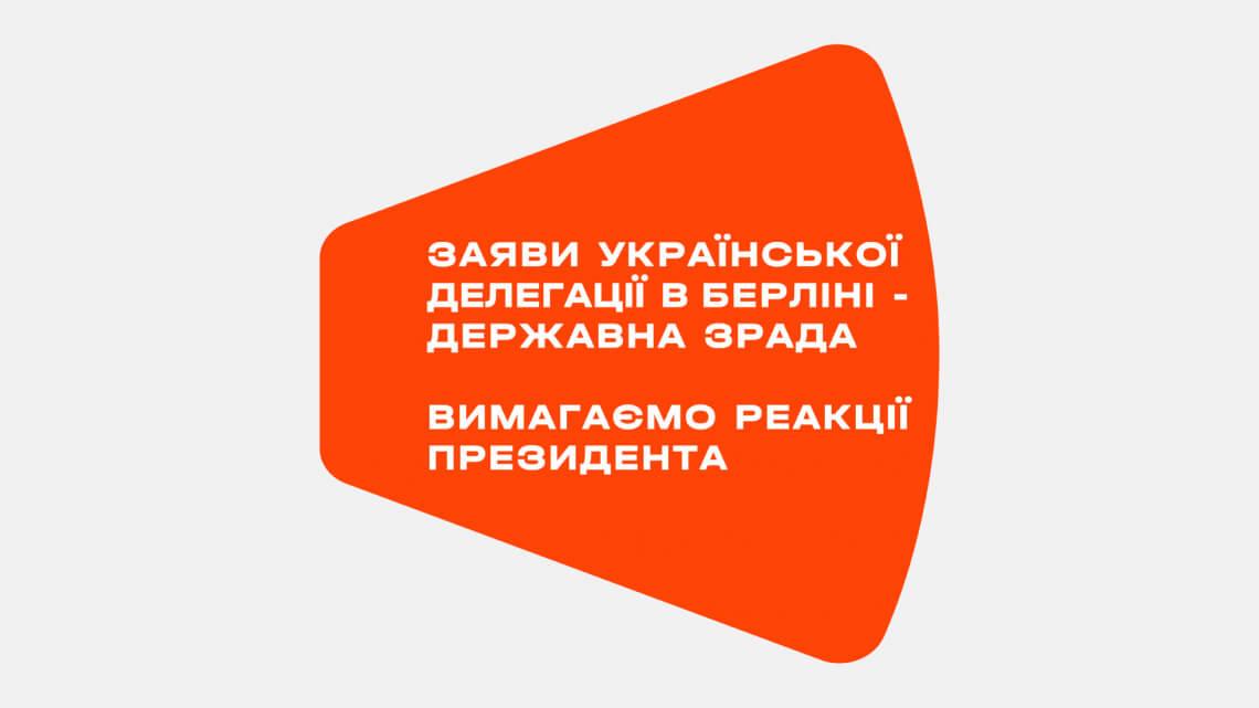 Заява української делегації у Берліні – державна зрада. «Голос» вимагає реакції президента