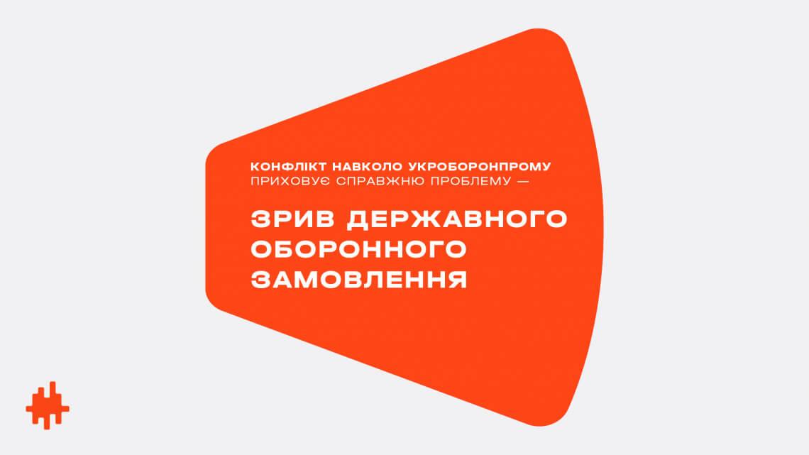 Конфлікт навколо «Укроборонпрому» приховує справжню проблему — зрив Державного оборонного замовлення